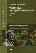 Русский язык с методикой преподавания: В 2 ч.Ч. 2 (1-е изд.) учебник
