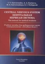 Центральная нервная система.Учебное пособие на англ.языке
