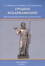 Андрей Александрович Шмидт. Грудное вскармливание