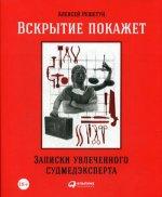 Вскрытие покажет: Записки увлеченного судмедэкперта. 2-е изд