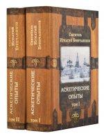Аскетические опыты. В двух томах