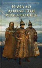 Начало династии Романовых: Исторические очерки с 12 портретами и рисунками
