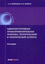 Административная правоприменительная практика: теоретический и практический аспекты: монография