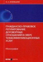 Гражданско-правовое регулирование договорных отношений в сфере телекоммуникационных услуг: монография