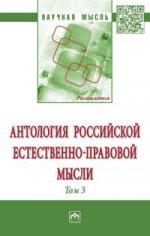 Антология Российской естественно-правовой мысли. Т. 3. Российская естественно-правовая мысль первой четверти XX века