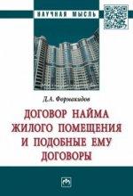 Договор найма жилого помещения и подобные ему договоры