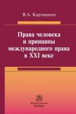 Права человека и принципы международного права в 21 веке В.А. Карташкин