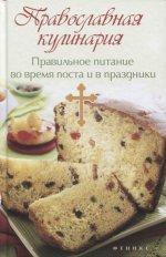 Православная кулинария:правильное питан