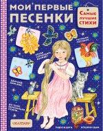 Л. Н. Елисеева. Мои первые песенки