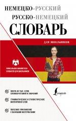 Немецко-русский русско-немецкий словарь для шк