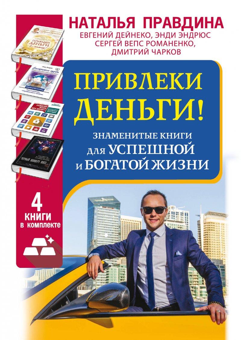 Привлеки деньги! Знаменитые книги для успешной и богатой жизни. Комплект из четырех книг