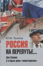 Россия на перепутье...Дэн Сяопин и старые девы.