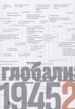Источники социальной власти: в 4т. Т4 Глобализация