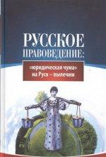 Русское правоведение: юридическая чума на Руси