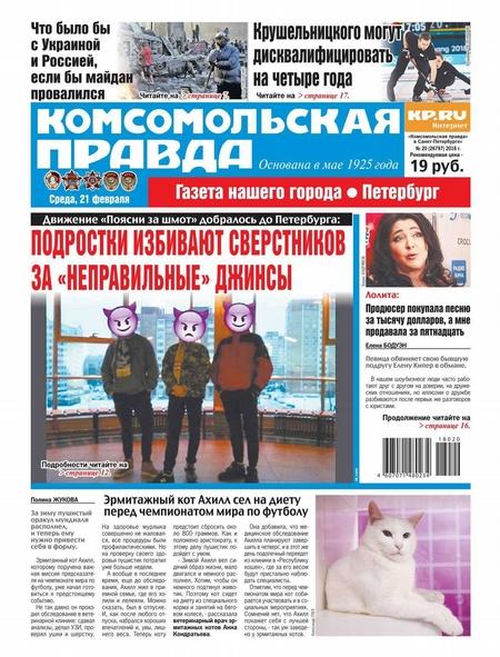 Комсомольская Правда. Санкт-Петербург 20-2018