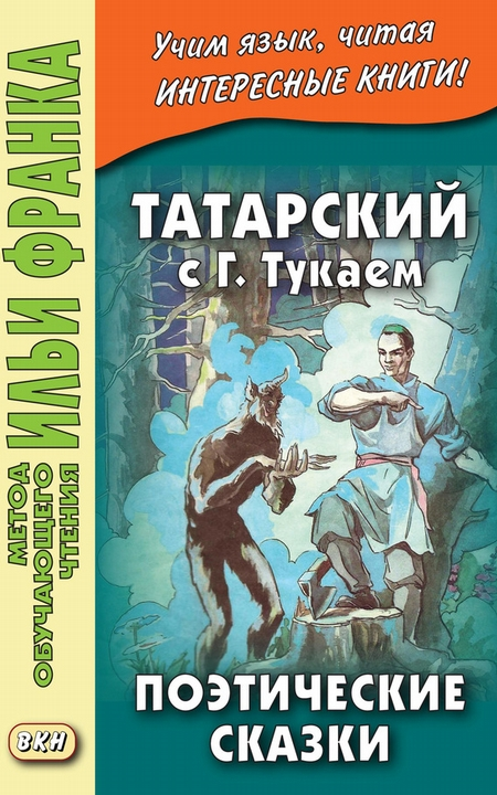 Татарский с Габдуллой Тукаем. Поэтические сказки = Габдулла Тукай. киятлр