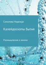 Калейдоскопы бытия. Сборник