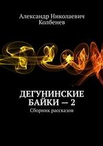 Дегунинские байки–2. Сборник рассказов