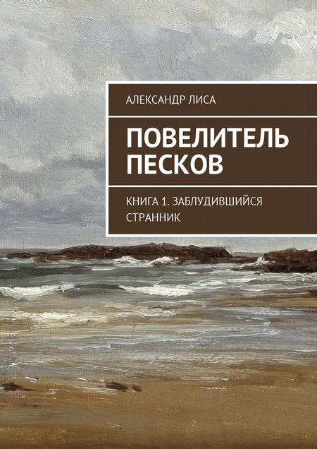 Повелитель Песков. Книга 1. Заблудившийся Странник