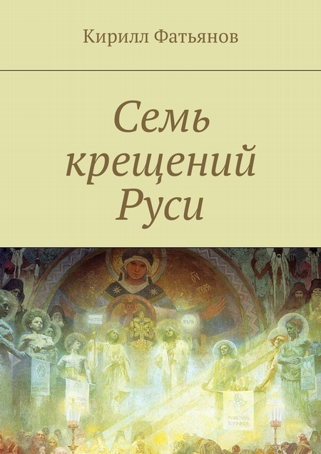 Семь крещений Руси