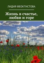 Жизнь в счастье, любви и горе