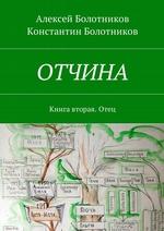 ОТЧИНА. Книга вторая. Отец