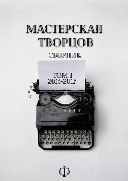 Сборник. Том I. 2016-2017