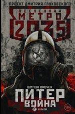 Питер 2. Война