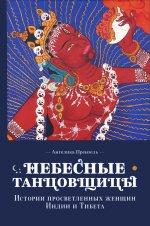 Небесные танцовщицы: Истории просветленных женщин Индии и Тибета
