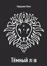 Тёмный лев