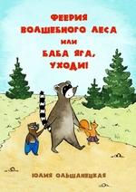 Феерия волшебного леса, или Баба Яга, уходи!