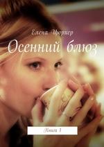 Осенний блюз. Книга1