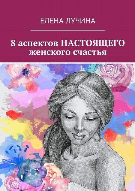8 аспектов НАСТОЯЩЕГО женского счастья