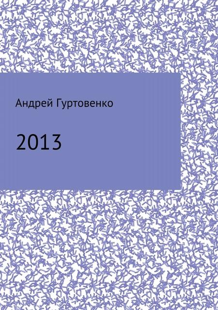 2013. Сборник рассказов