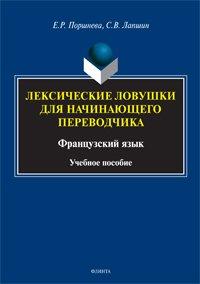 Лексические ловушки для начинающего переводчика. Французский язык: Учебное пособие