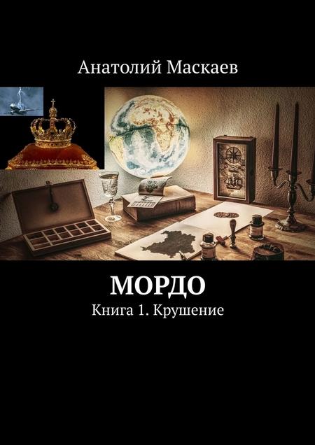 Мордо. Книга1.Крушение