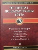 От Петра I до катастрофы 1917 г