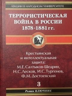Террористическая война в России 1878-1881 гг