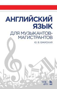 Английский язык для музыкантов-магистрантов. Учебное пособие