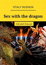 Sex with the dragon. The Giant Phallus