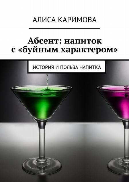 Абсент: напиток с «буйным характером». История ипольза напитка