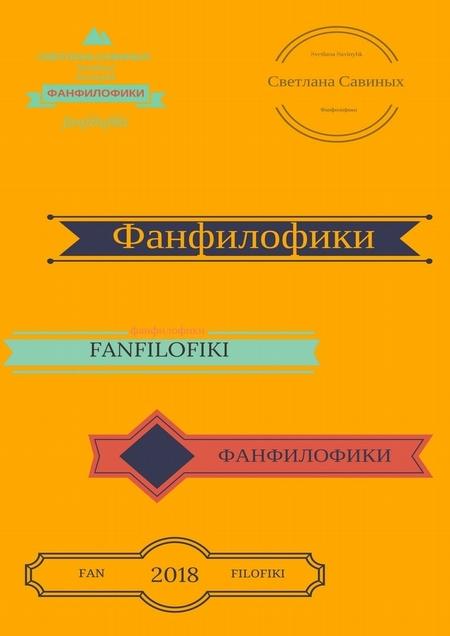 Фанфилофики