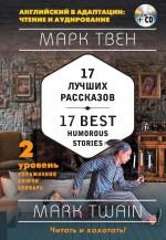 17 лучших рассказов / 17 best humorous stories. 2 уровень (+MP3)