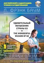 Удивительный волшебник Страны Оз / The Wonderful Wizard of Oz. 1 уровень (+MP3)
