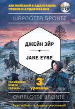 Джейн Эйр / Jane Eyre. 3 уровень (+MP3)