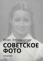 Советское фото. Три рассказа