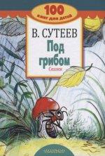 Владимир Григорьевич Сутеев. Под грибом. Сказки