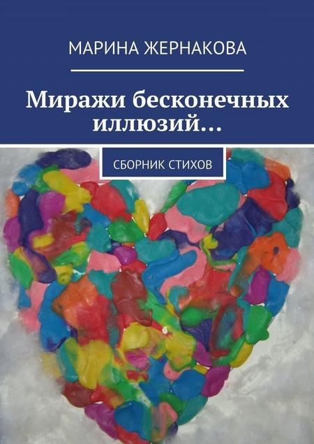 Миражи бесконечных иллюзий… Сборник стихов