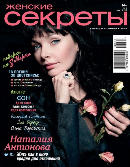 Женские Секреты 03-2018
