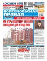 Комсомольская Правда. Санкт-Петербург 20ч-2018